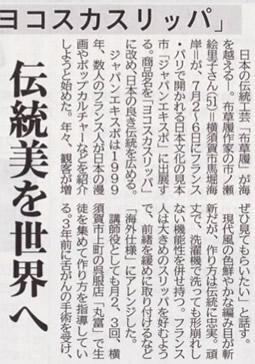 20140617神奈川新聞
